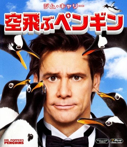 【中古】空飛ぶペンギン 【ブルーレイ】/ジム・キャリー