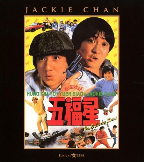 【中古】五福星 【ブルーレイ】/ジャッキー・チェン