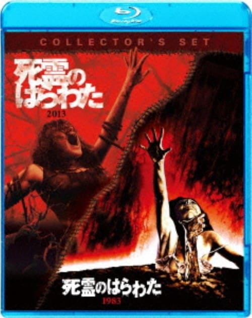 【中古】死霊のはらわた(1983)/死霊のはら…(2013) 【ブルーレイ】