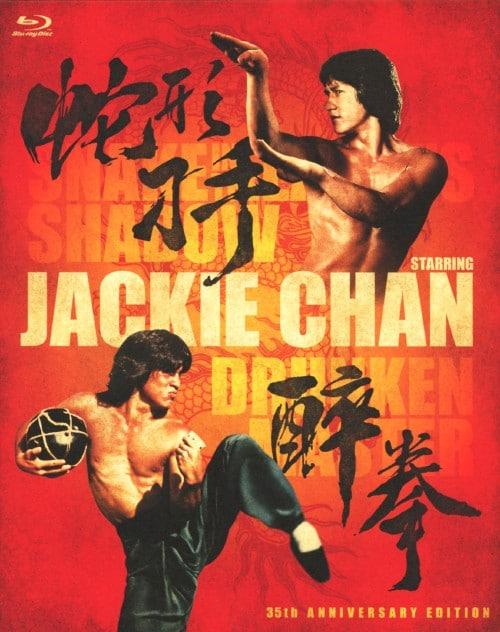 【中古】ドランクモンキー 酔拳/スネーキーモンキー 蛇拳 BOX 【ブルーレイ】/ジャッキー・チェン