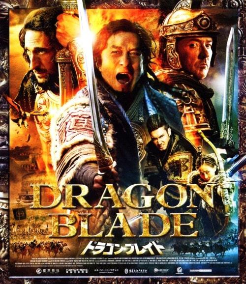 【中古】ドラゴン・ブレイド 【ブルーレイ】/ジャッキー・チェン