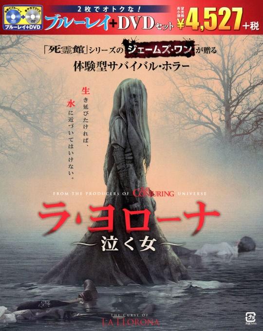 【中古】ラ・ヨローナ 〜泣く女〜 BD&DVDセット 【ブルーレイ】/リンダ・カーデリーニ