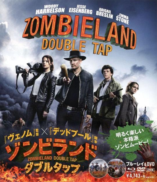 【中古】ゾンビランド:ダブルタップ BD&DVDセット 【ブルーレイ】/ウディ・ハレルソン