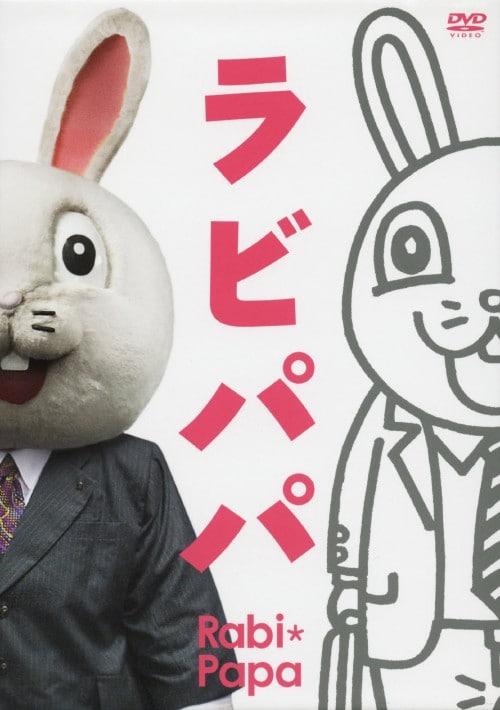 【中古】ラビパパ BOX 【DVD】/木村佳乃