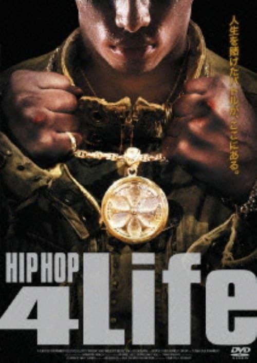 【中古】HIP HOP 4 Life 【DVD】/Q−ナイス