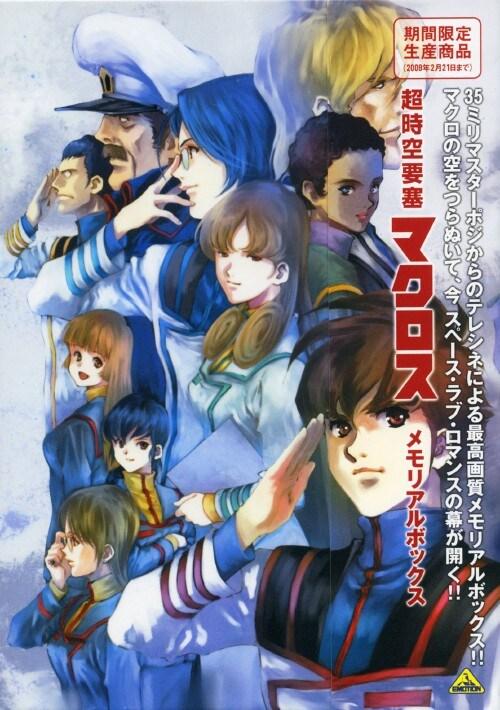 【中古】期限)超時空要塞マクロス メモリアルBOX 【DVD】/長谷有洋