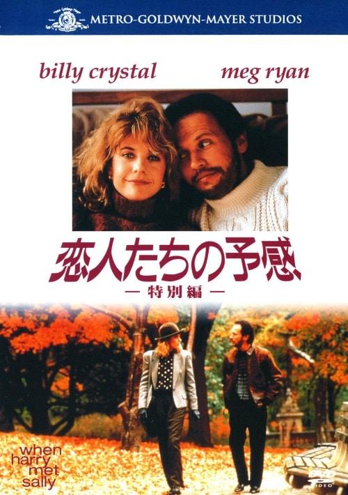 【中古】期限)恋人たちの予感 特別編 【DVD】/メグ・ライアン