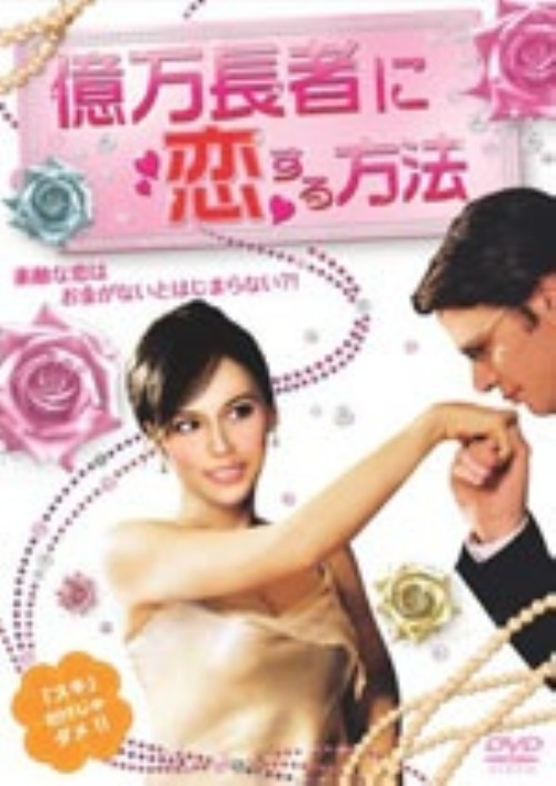【中古】億万長者に恋する方法 【DVD】/ミナ・タンデル