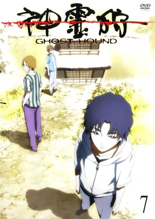 【中古】7.神霊狩/GHOST HOUND 【DVD】/小野賢章