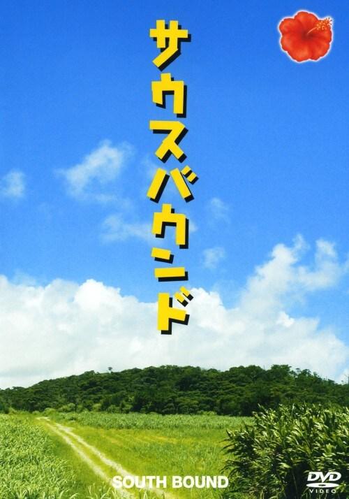 【中古】サウスバウンド SP・ED (2007) 【DVD】/豊川悦司
