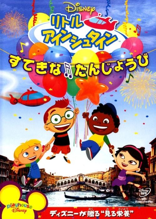 【中古】リトル・アインシュタイン すてきな たんじょうび 【DVD】/鵜澤正太郎