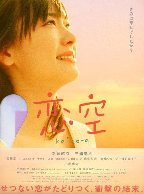 【中古】恋空 (2007) プレミアム・ED 【DVD】/新垣結衣