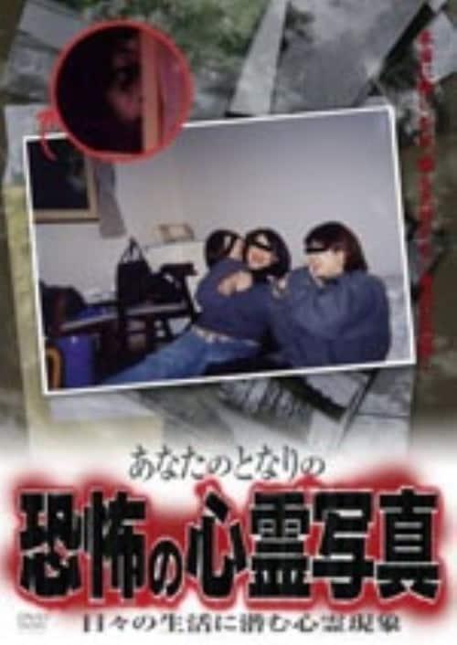 【中古】あなたのとなりの恐怖の心霊写真 日々の… 【DVD】