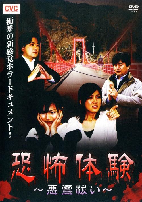 【中古】恐怖体験 悪霊祓い 【DVD】/香月ケイ