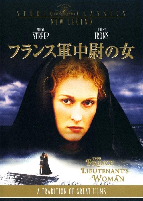 【中古】フランス軍中尉の女 【DVD】/メリル・ストリープ