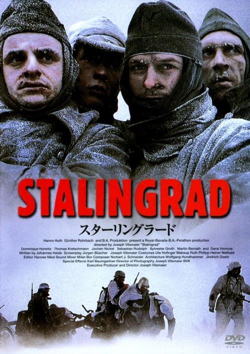 【中古】スターリングラード (1993) 【DVD】/トーマス・クレッチマン