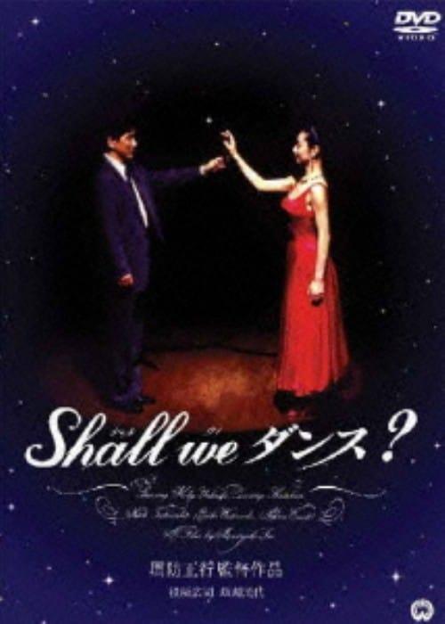 【中古】期限)Shall we ダンス? 【DVD】/役所広司