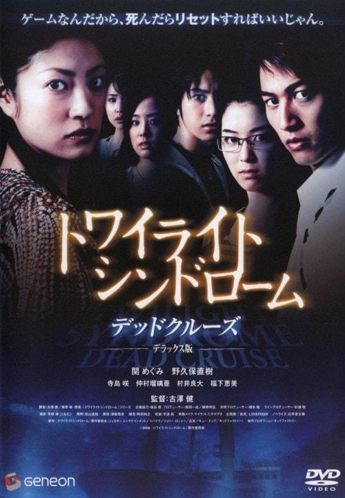 【中古】トワイライト・シンドローム デッドクルーズ DX版 【DVD】/関めぐみ