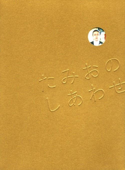 【中古】たみおのしあわせ 【DVD】/オダギリジョー