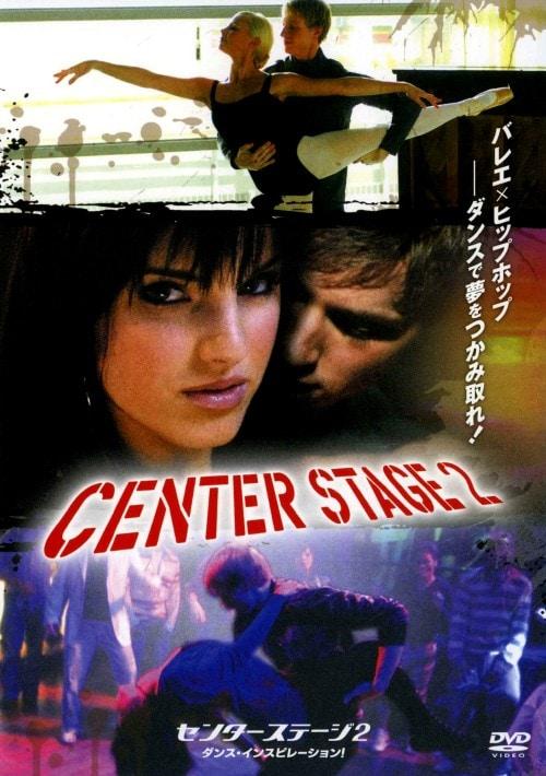 【中古】2.センターステージ ダンス・インスピレーション! 【DVD】/ケニー・ウォーマルド