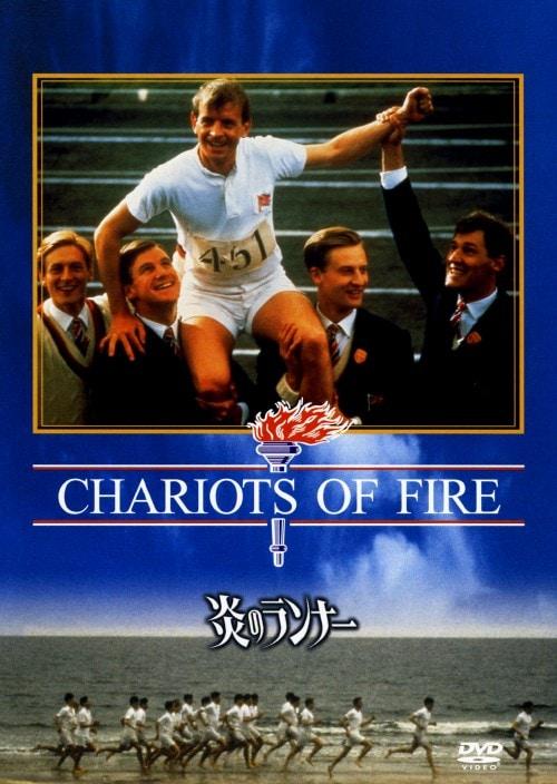 【中古】炎のランナー 【DVD】/ベン・クロス
