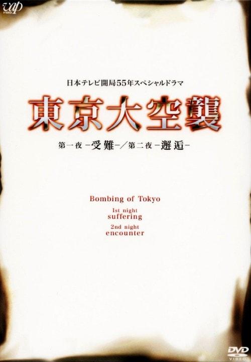 【中古】東京大空襲 第一夜 受難/第二夜 邂逅 【DVD】/堀北真希