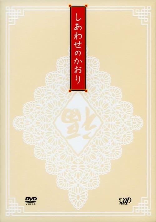 【中古】しあわせのかおり −幸福的馨香− 【DVD】/中谷美紀