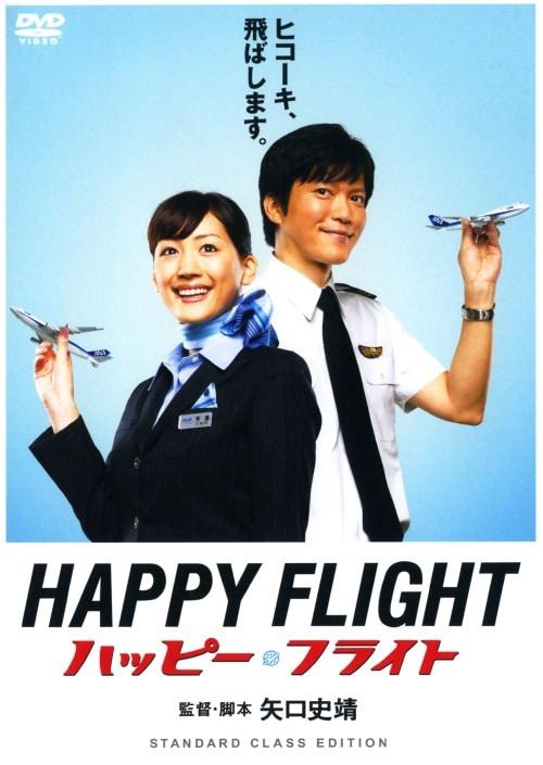 【中古】ハッピーフライト スタンダードクラス・ED 【DVD】/田辺誠一