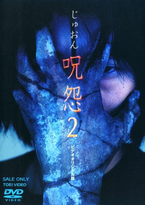 【中古】2.呪怨 (完) 【DVD】/大家由祐子