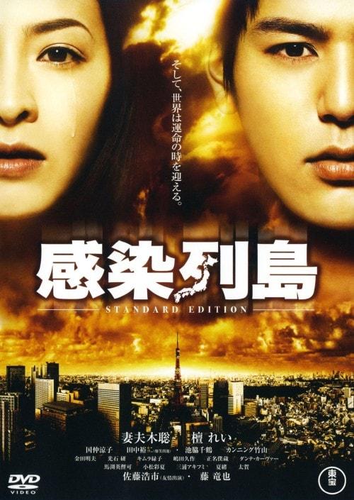 【中古】感染列島 スタンダード・ED 【DVD】/妻夫木聡