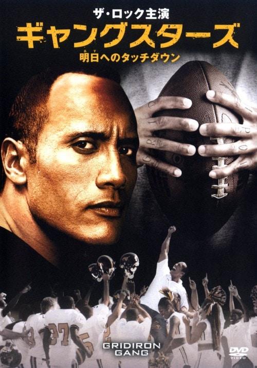 【中古】ギャングスターズ 明日へのタッチダウン 【DVD】/ザ・ロック