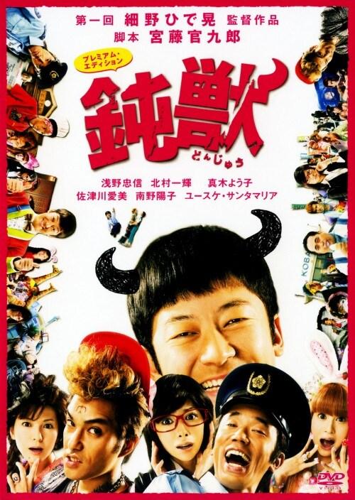 【中古】鈍獣 プレミアム・ED 【DVD】/浅野忠信