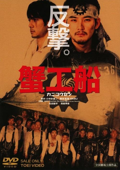 【中古】蟹工船 (2009) 【DVD】/松田龍平