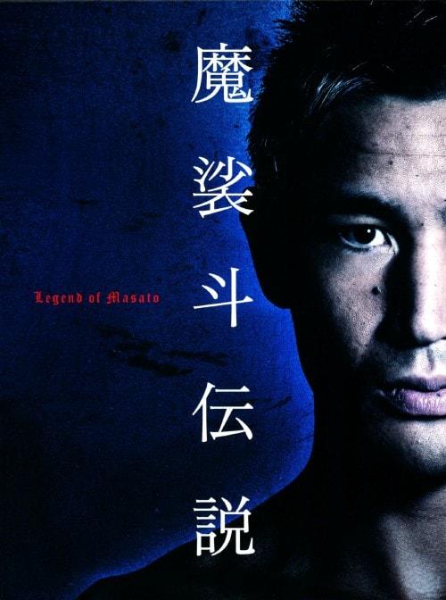 【中古】魔裟斗伝説 BOX 【DVD】/魔裟斗
