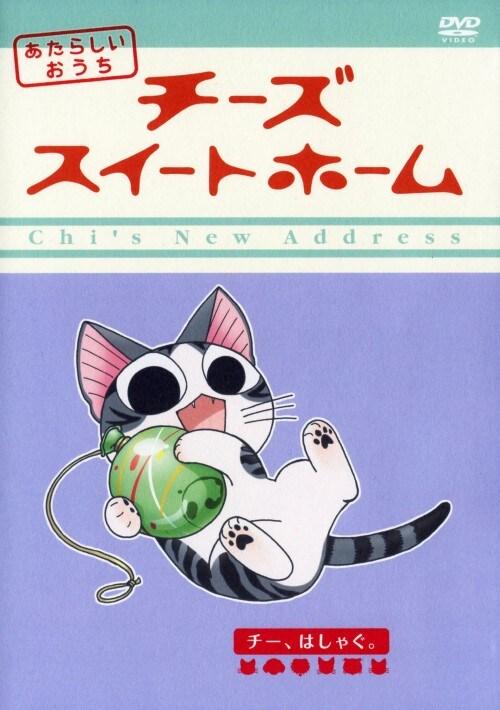 【中古】6.チーズスイートホーム あたらしいおうち home… 【DVD】/こおろぎさとみ