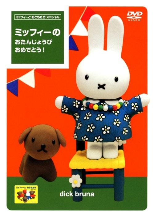 【中古】ミッフィーのおたんじょうびおめでとう! 【DVD】/兵藤まこ