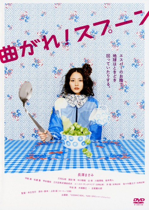 【中古】曲がれ!スプーン 【DVD】/長澤まさみ