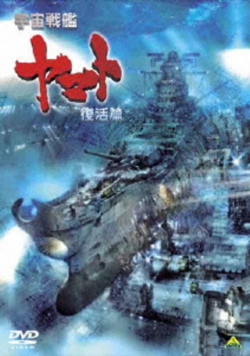 【中古】宇宙戦艦ヤマト 復活篇 劇場版 (完) 【DVD】/山寺宏一