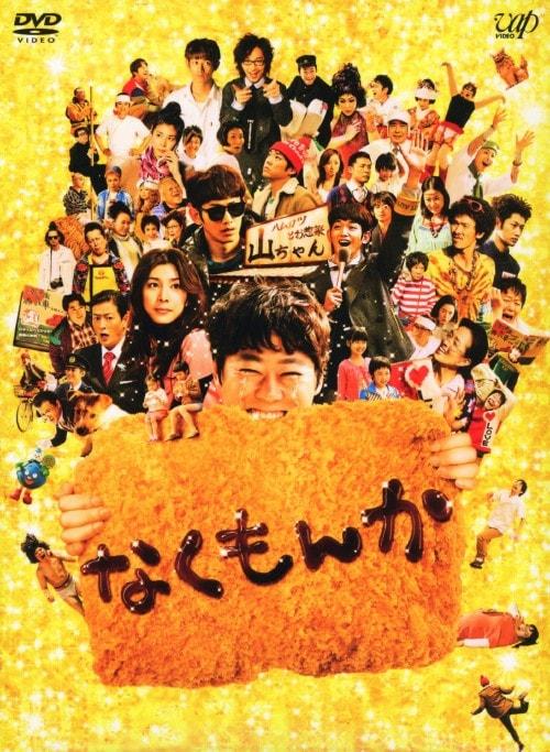【中古】初限)なくもんか 【DVD】/阿部サダヲ