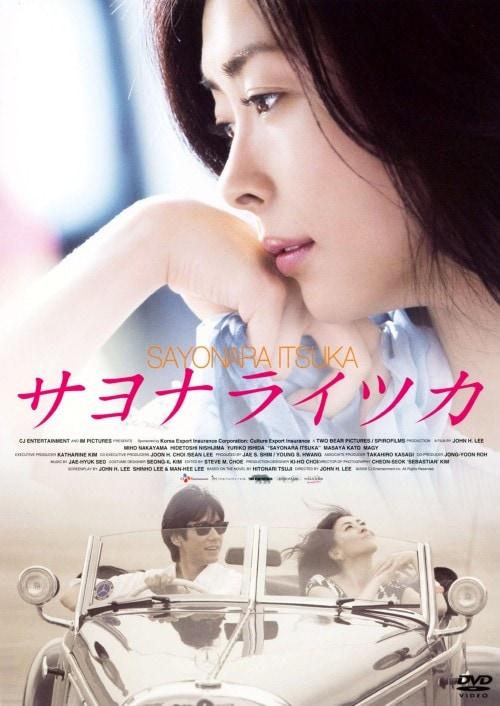 【中古】サヨナライツカ 【DVD】/中山美穂