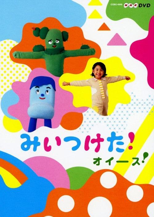 【中古】みいつけた! オイース! 【DVD】/熊田胡々
