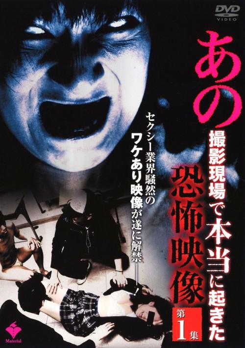 【中古】1.あの撮影現場で本当に起きた恐怖映像 【DVD】/藤井シェリー