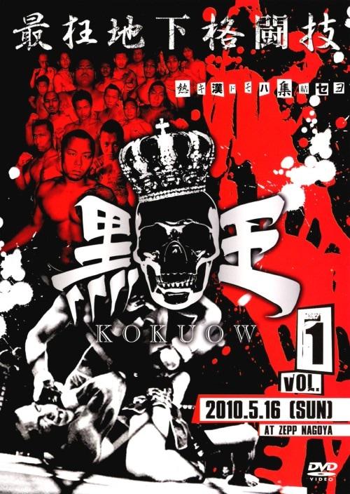 【中古】1.最狂地下格闘技 黒王【DVD】