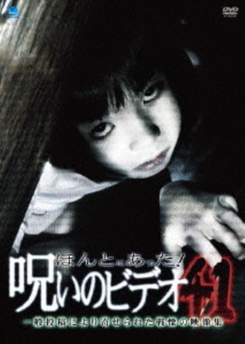 【中古】41.ほんとにあった! 呪いのビデオ【DVD】/中村義洋