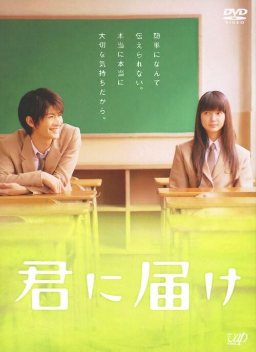 【中古】君に届け プレミアム・ED (実写版) 【DVD】/多部未華子