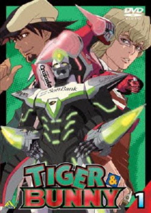 【中古】1.TIGER&BUNNY 【DVD】/平田広明