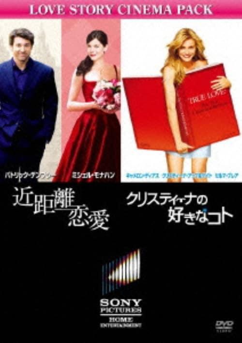【中古】近距離恋愛/クリスティーナの好きなコト コレクターズ・ED 【DVD】