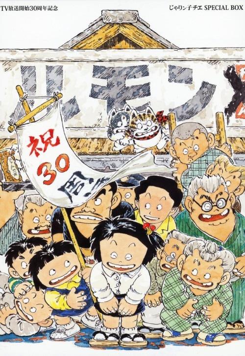 【中古】じゃりン子チエ SP BOX TV放送開始30周年記念 【DVD】/中山千夏