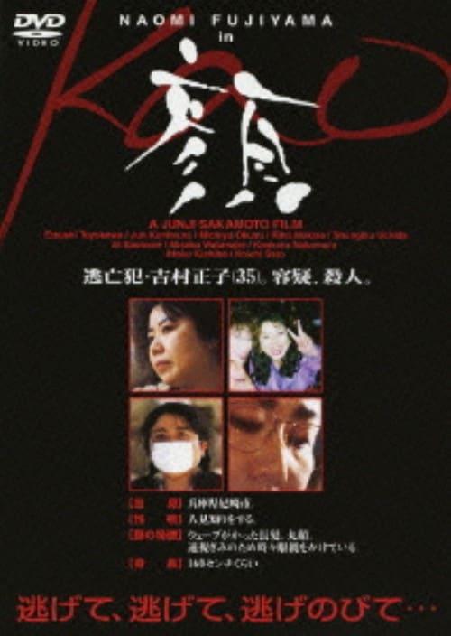 【中古】顔 (2000) 【DVD】/藤山直美