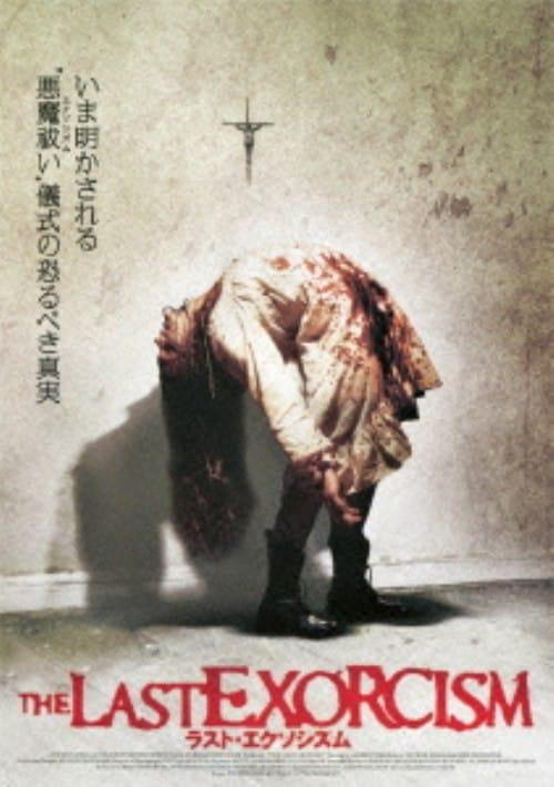 【中古】ラスト・エクソシズム SP・ED 【DVD】/パトリック・ファビアン